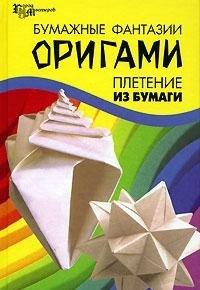 9785222088524: Bumazhnye fantazii. Origami. Pletenie iz bumagi