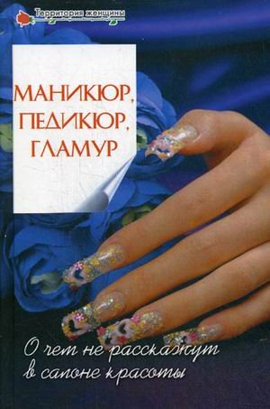 9785222118023: Manikyur, pedikyur, glamur. O chem ne rasskazhut v salone krasoty