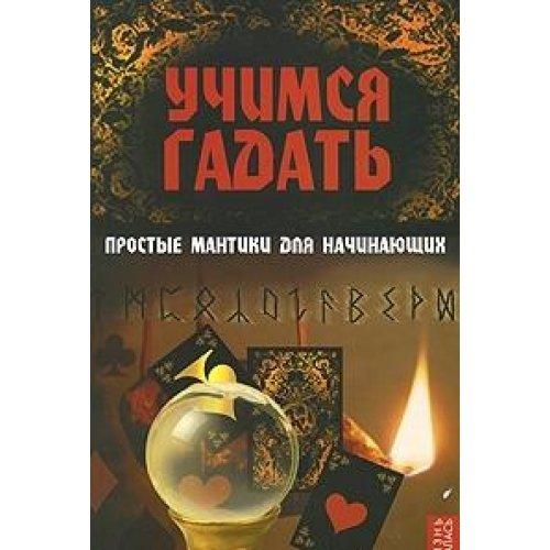 9785222124277: Learning to speculate simple Mantica for beginners. / Uchimsya gadat prostye mantiki dlya nachinayushchikh.