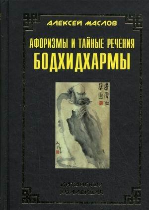 9785222138014: Aphorisms and secret sayings of Bodhidharma / Aforizmy i taynye recheniya Bodkhidkharmy