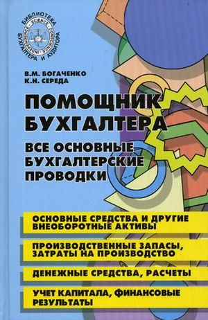 9785222140680: Pomoschnik buhgaltera: vse osnovnye buhgalterskie provodki