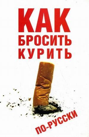 9785222143896: Kak brosit kurit po-russki