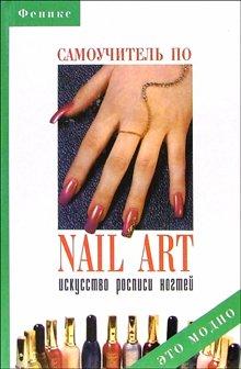 9785222144367: Self Help for nail-art the art of painting nails (Vol 3) / Samouchitel po nail-art iskusstvo rospisi nogtey(izd 3)
