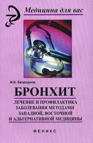 9785222150573: Bronchitis. Treatment and prevention of disease / Bronkhit. Lechenie i profilaktika zabolevaniya