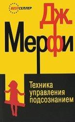 Tehnika upravleniya podsoznaniem: Merfi Dzhozef