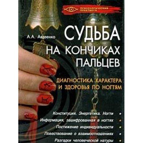 9785222153550: Destiny at Your Fingertips diagnostic character / Sudba na konchikakh paltsev diagnostika kharaktera