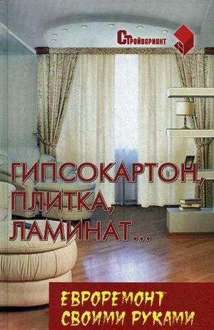 9785222154533: Drywall, tile, laminate ... Eurorepairs their hands / Gipsokarton, plitka, laminat Evroremont svoimi rukami
