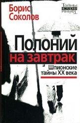 9785222156254: Polonii na Zavtrak: Shpionskie Tainy XX Veka[Polonium for breakfast: Spy secrets of the 20th century]