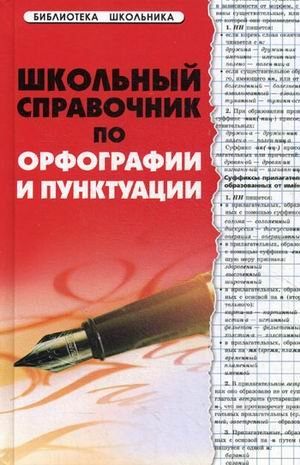 9785222162194: School guide to spelling and punctuation / Shkolnyy spravochnik po orfografii i punktuatsii