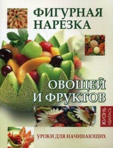 9785222164280: Figurnaya narezka ovoschey i fruktov. Uroki dlya nachinayuschih