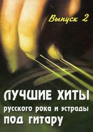 9785222171714: Luchshie khity russkogo roka i estrady pod gitaru. Vypusk 2