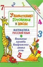 9785222174173: Exciting to prepare for school Vol 3 Uvlekatelno gotovimsya k shkole izd 3