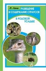 9785222174326: Breeding and maintenance of ostriches in the family estate / Razvedenie i soderzhanie strausov v rodovoy usadbe