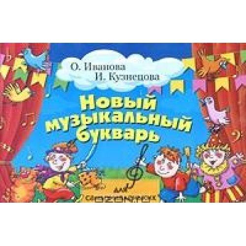 9785222176436: Novy muzykal'ny bukvar' dlya samykh malen'kikh. - Izd. 7-e