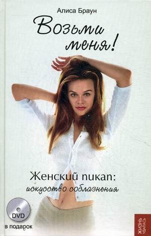 9785222187357: Vozmi menya: zhenskiy pikap: iskusstvo soblazneniya (+DVD)