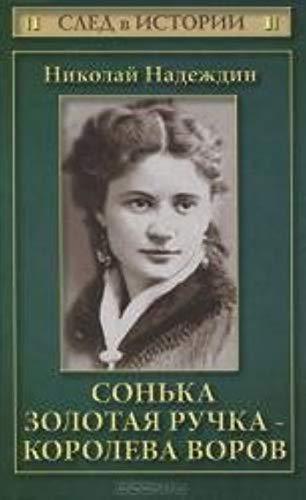 9785222193334: Sonka Zolotaya Ruchka - koroleva vorov