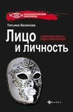 9785222193464: Litso i lichnost, ili Znakomtes: personologiya