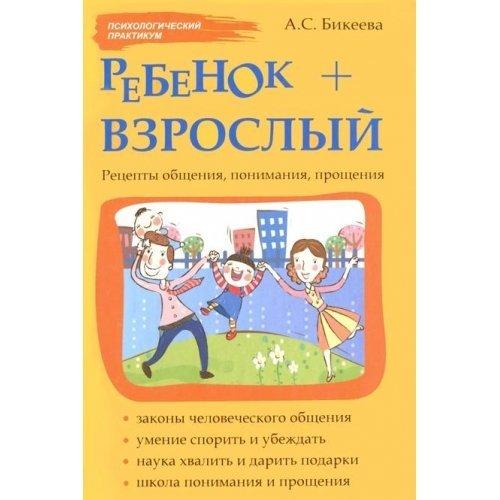 9785222197349: Rebenok + vzroslyy. Retsepty obscheniya, ponimaniya, proscheniya