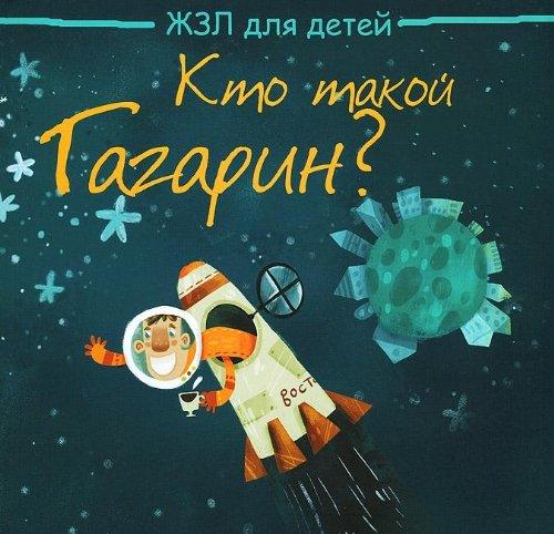 9785222219010: Kto takoy Gagarin?