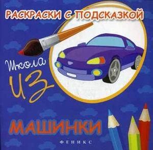 9785222221303 Raskraski S Podskazkoy Mashinki Knizhka