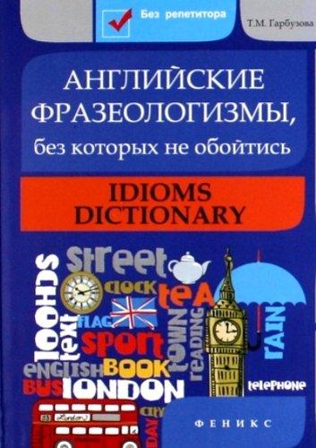 9785222230640: Angliiskie frazeologizmy, bez kotorykh ne oboitis'