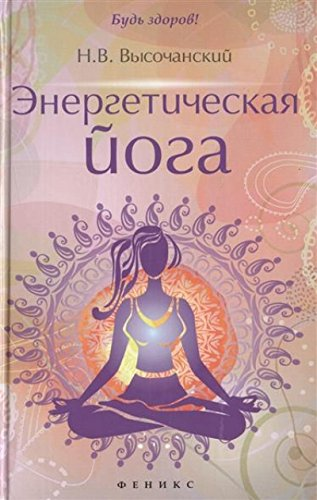 9785222245828: energeticheskaia ioga