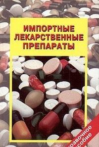 Importnye lekarstvennye preparaty: n/a