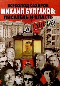 Mikhail Bulgakov: Pisatel i vlast : po: Vsevolod Ivanovich Sakharov