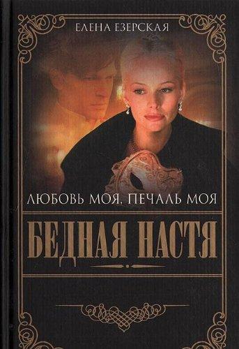 9785224021079: Bednaya Nastya. Lyubov moya, pechal moya