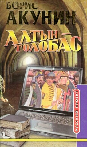 9785224025190: Nicholas Fandorine, Tome 1 : Altyn Tolobas : Edition en langue russe