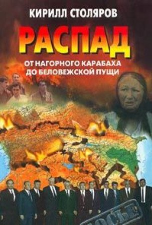 Raspad: Ot Nagornogo Karabakha do Belovezhskoi pushchi (Dose) (Russian Edition): Stoliarov, Kirill