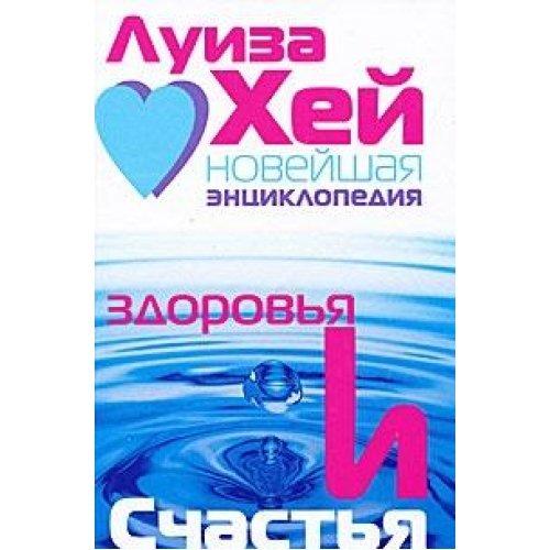 9785224032365: Noveyshaya entsiklopediya zdorovya i schastya