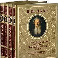 9785224033355: Tolkovyy slovar zhivogo velikorusskogo yazyka. V 4 tomah