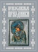 Pravoslavnye Prazdniki: [Russian Orthodox holidays: ]: Natalia Budur