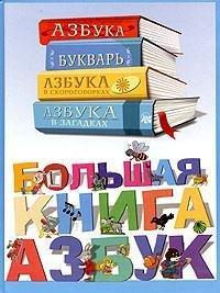 9785224045839: Bol'shaia kniga azbuk