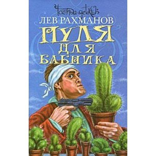 Pulya dlya babnika: Rahmanov Lev