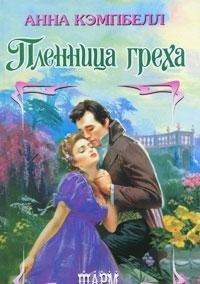 9785226026355: Plennitsa greha