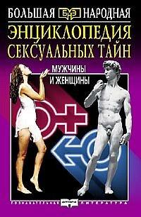 9785227004383: Entsiklopediya seksual'nyh tajn muzhchiny i zhenschiny