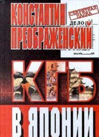 9785227006233: KGB v Yaponii