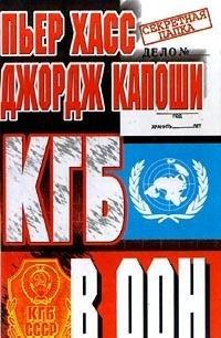 Kgb V Oon: Khass, P., Kaposhi,