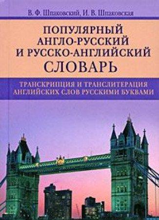Populjarnyi Anglo-Russkij I Russkij-Anglijskij Slovar': Transkripcija I Transliteracija ...