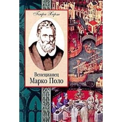 Venetsianets Marko Polo