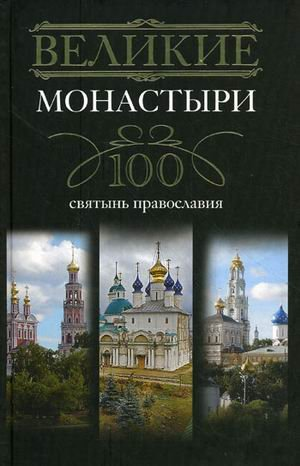 9785227020765: The great monasteries of the Orthodox shrines 100 / Velikie monastyri 100 svyatyn pravoslaviya
