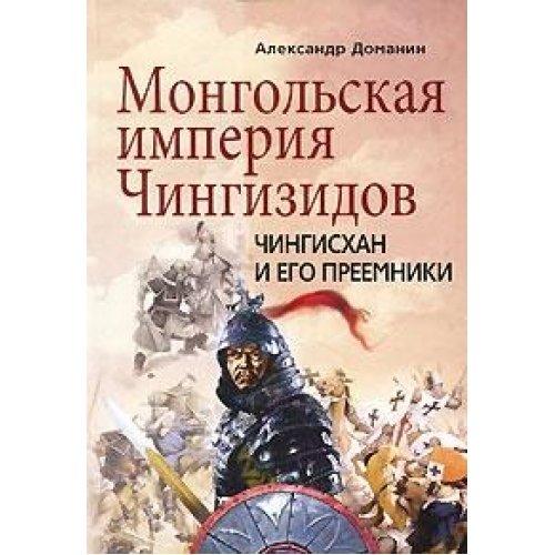 9785227021151: Mongol Empire Chingizids Mongolskaya imperiya Chingizidov