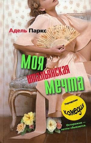 My Italian Dream / Moya italyanskaya mechta: Adele Parks