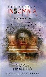 9785227024039: Old piano soft Staroe pianino myag