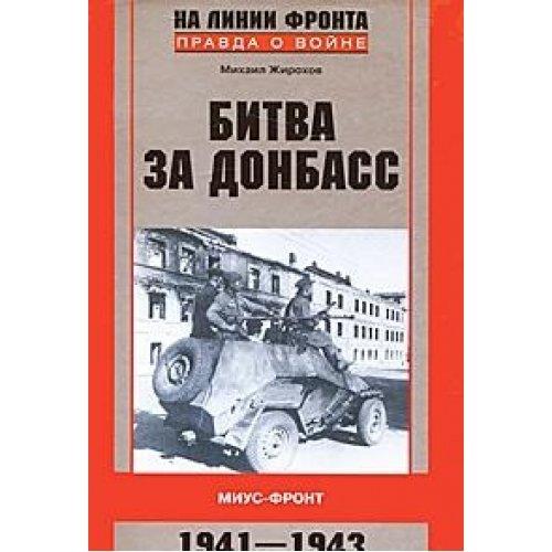 9785227026743: Bitva za Donbass. Mius-front. 1941-1943