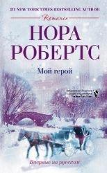 Moi geroi: Nora Roberts