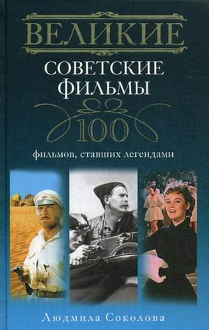 9785227029362: Velikie sovetskie filmy. 100 filmov, stavshih legendami