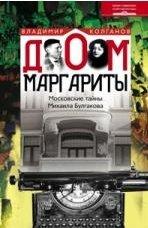 Dom Margarity. Moskovskie tayny Mihaila Bulgakova: Kolganov, V.A